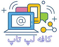 کافه لپ تاپ و تبلت ایران